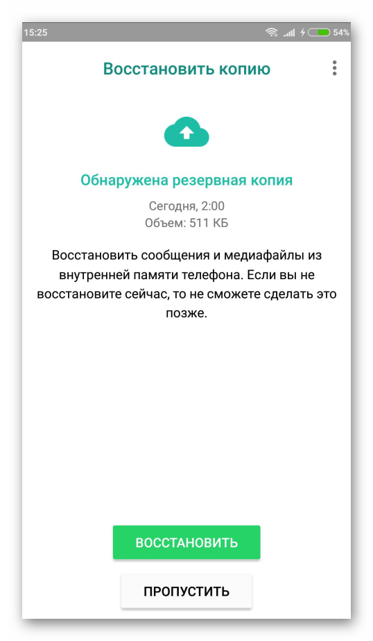 Предложение восстановления данных WhatsApp
