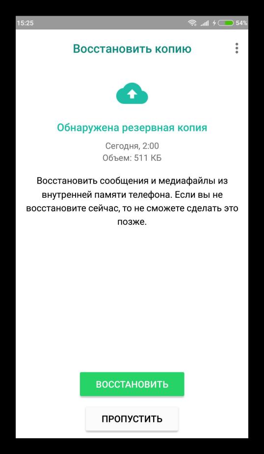 Предложение восстановления данных WhatsApp