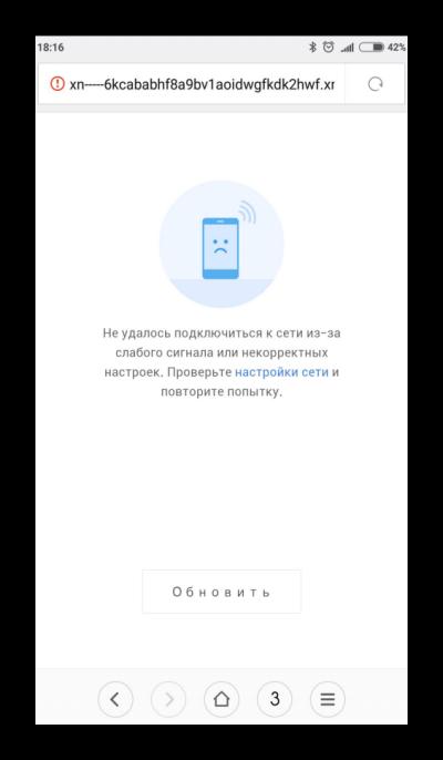 Проблемы с интернетом Android