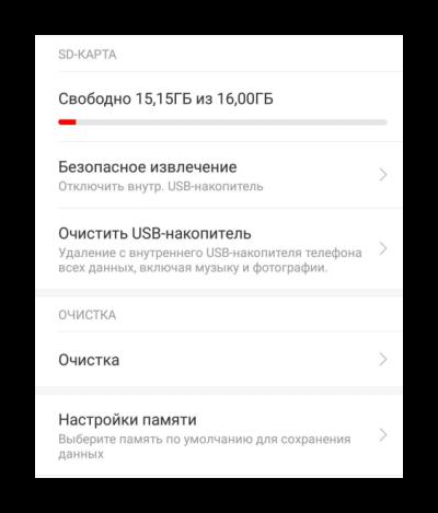 Проверка карты памяти Android