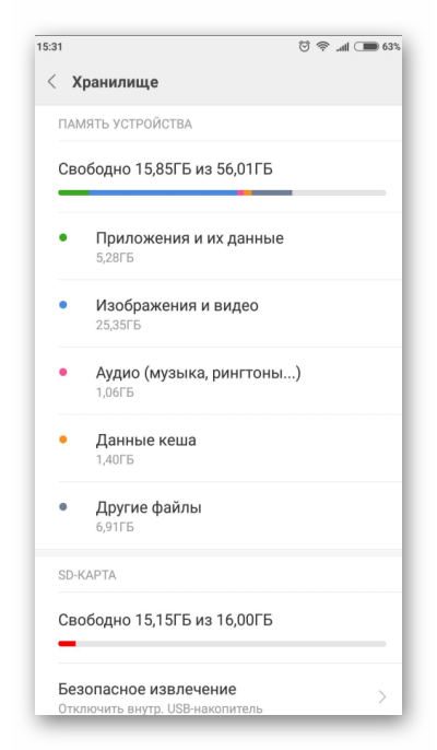 Проверка хранилища Android