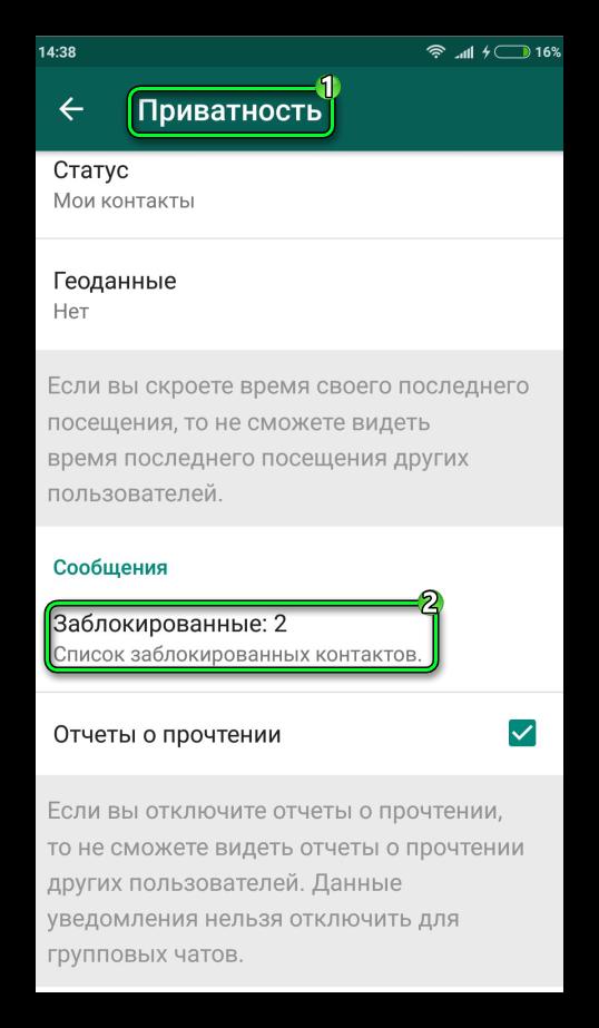 Пункт Заблокированный в Приватность WhatsApp