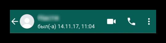 Статус онлайна контакта WhatsApp