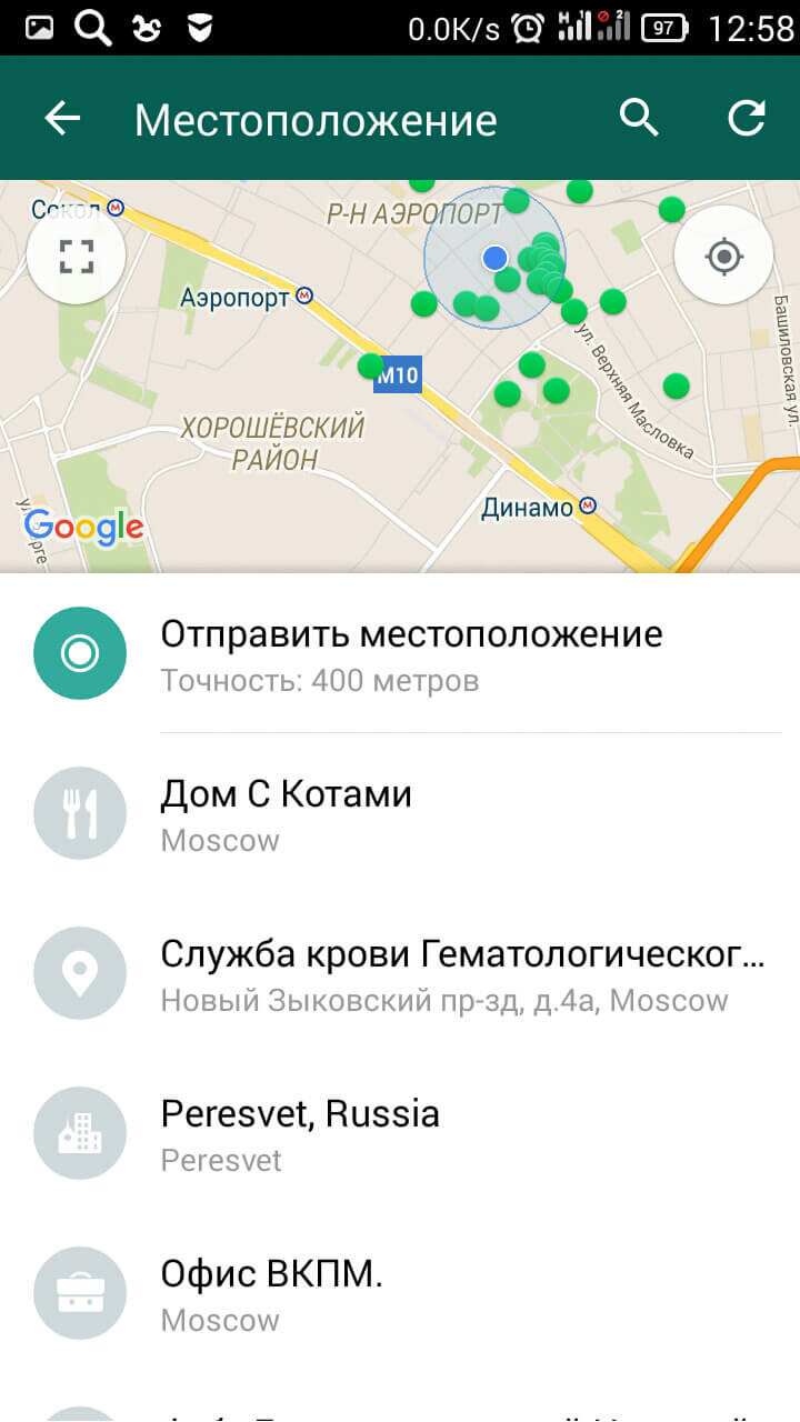 Как определить местоположение в WhatsApp