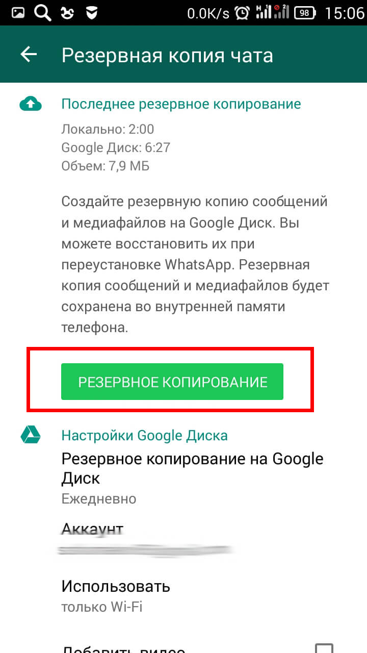 Как восстановить сообщения в WhatsApp