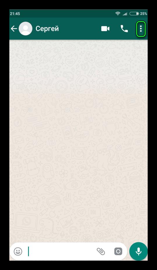 Вызов меню из переписки WhatsApp