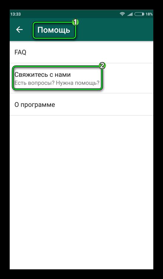 Вызов помощи в Настройках WhatsApp