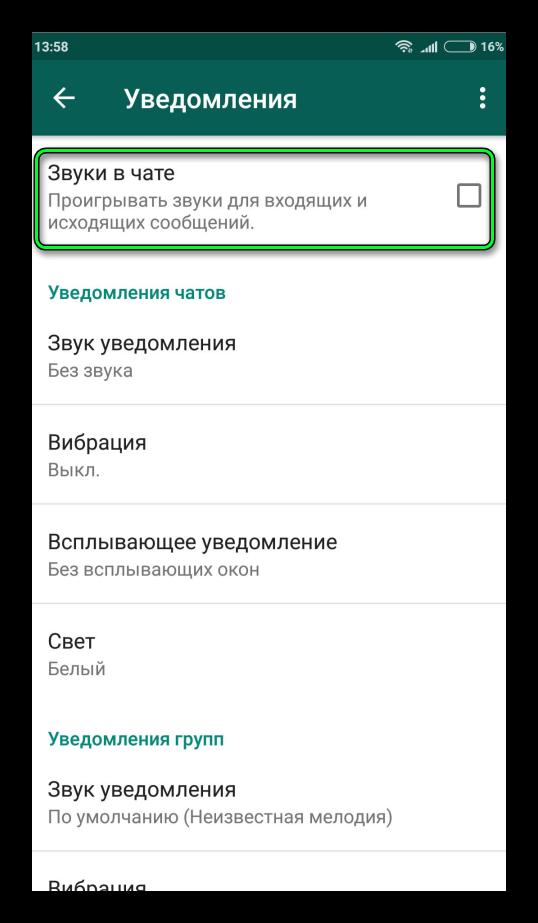 Деактивация пункта Звуки в чате WhatsApp