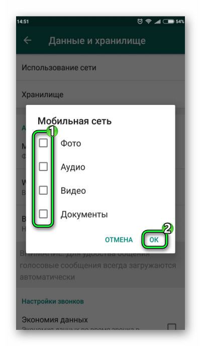 Деактивация сохранения данных WhatsApp