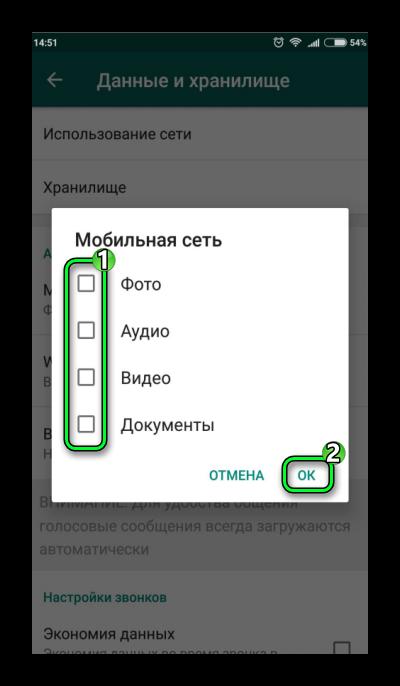 Деактивация сохранения данных WhatsApp