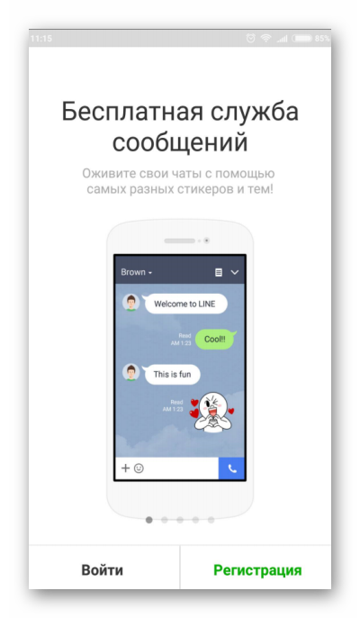 Интерфейс приложения Line