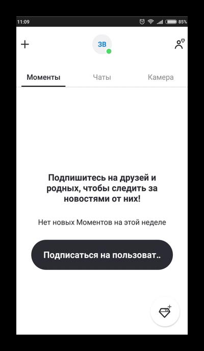Интерфейс приложения Skype