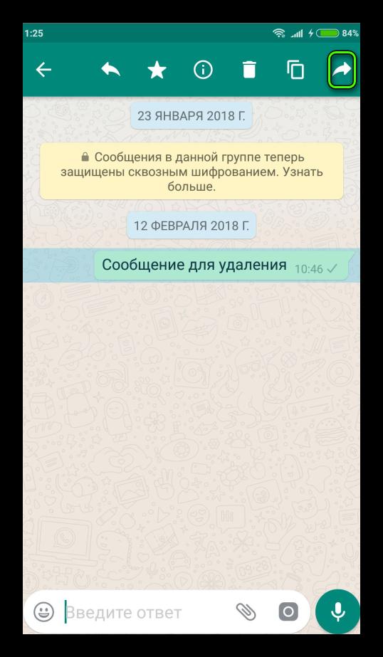 Кнопка Переслать в WhatsApp