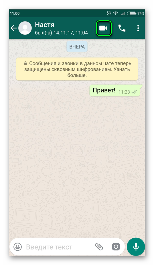 Начало видеозвонка WhatsApp