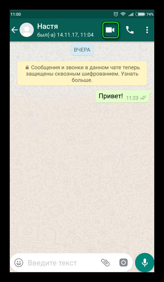 Начало видеозвонка WhatsApp