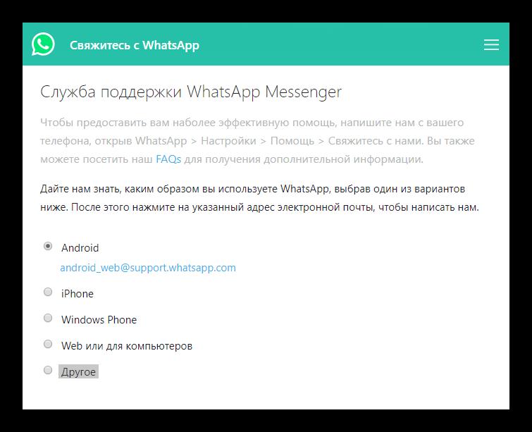 Окно службы поддержки WhatsApp