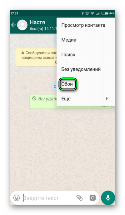 Опция Обои в чате WhatsApp