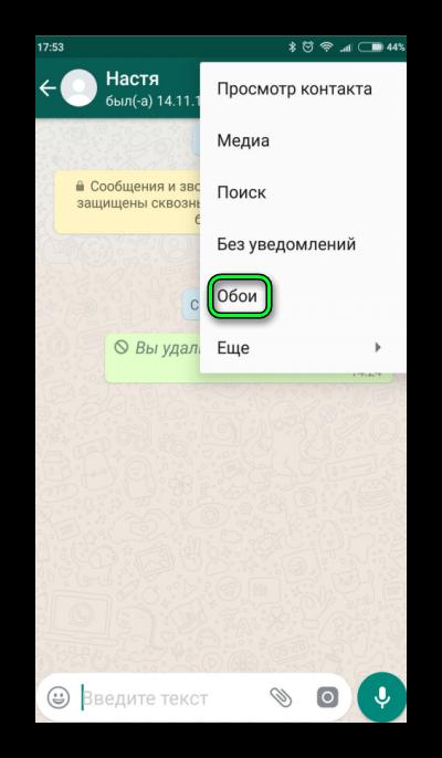 Как сделать ватсап на два айфона 913