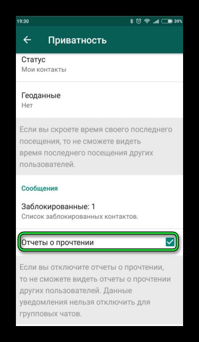 Опция отчеты о прочтении в настройках WhatsApp