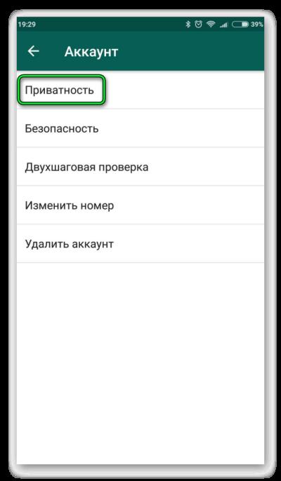 Переход в раздел Приватность WhatsApp