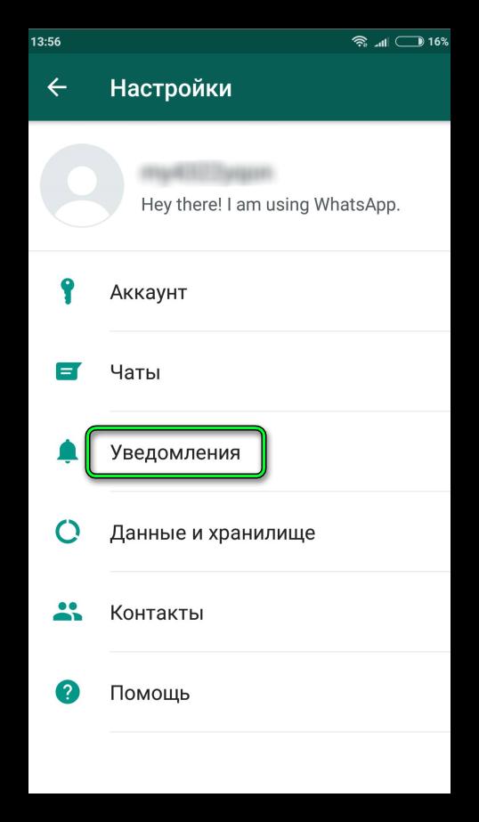 Переход в раздел Уведомления WhatsApp