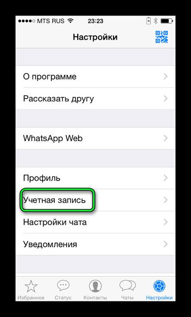 Переход в раздел Учетная запись в WhatsApp на iOS