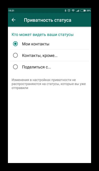 Приватность статуса в настройках WhatsApp