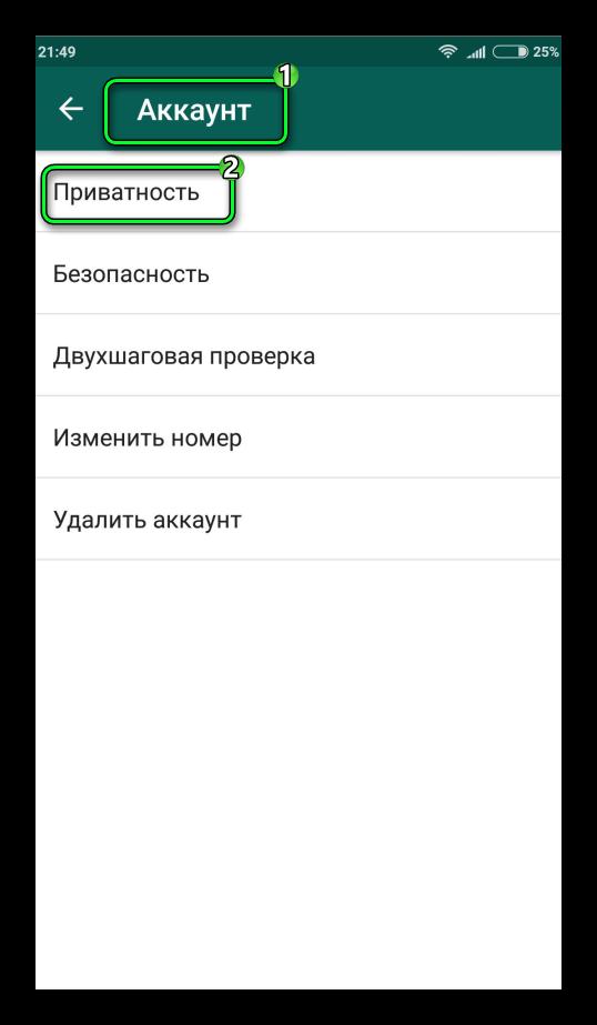 Раздел настроек Приватность в WhatsApp