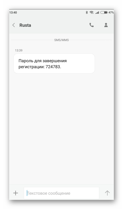 СМС с кодом WhatsApp