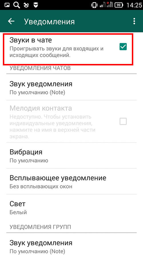 Как отключить звук в WhatsApp