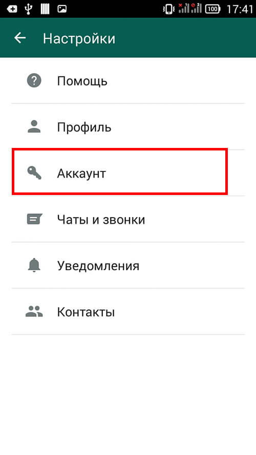 Как поменять номер в WhatsApp