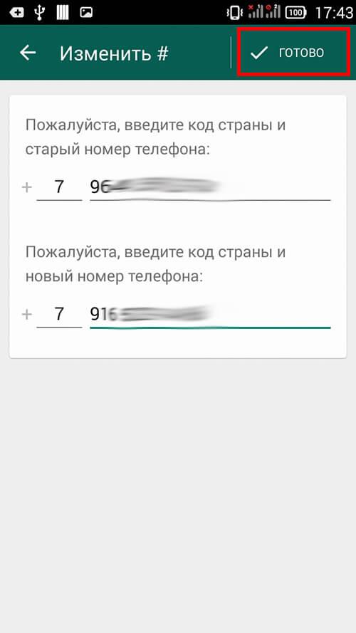 Как поменять номер в WhatsApp