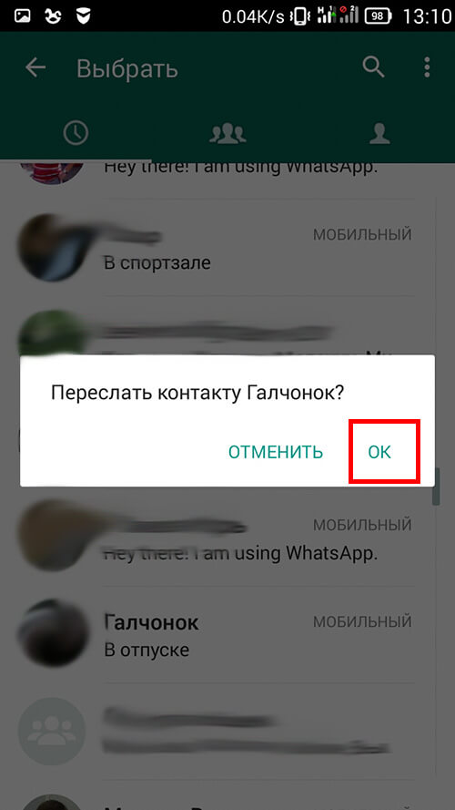 Переадресация WhatsApp