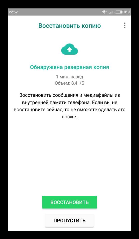 Восстановление резервной копии чатов в WhatsApp