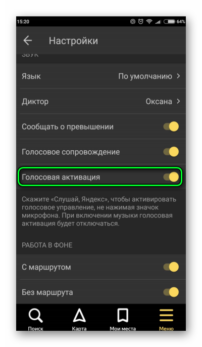 Выключение голосовой активации WhatsApp
