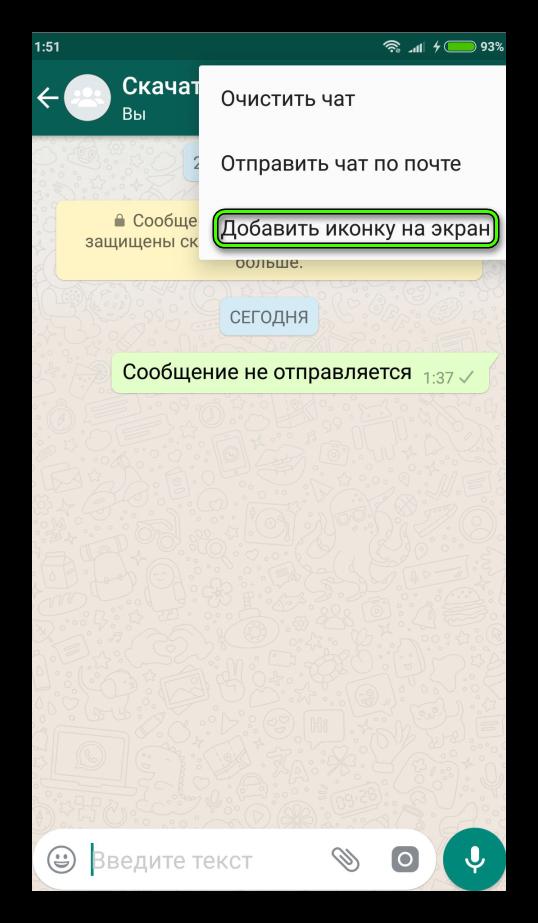 Кнопка Добавить иконку на экран WhatsApp