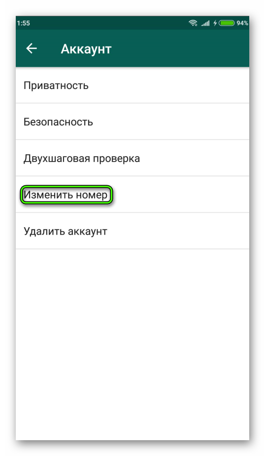 Пункт Изменить номер WhatsApp