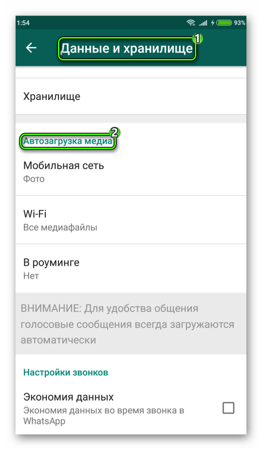 Раздел Автозагрузка медиа WhatsApp