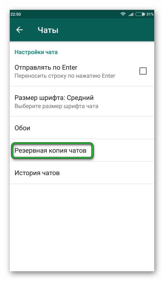 Сохранение резервной копии чатов в WhatsApp