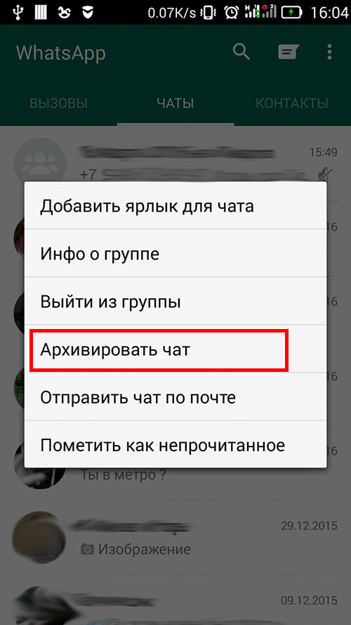 Где хранятся сообщения WhatsApp