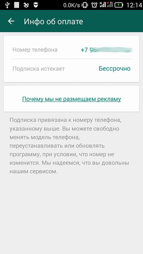 Почему не работает WhatsApp
