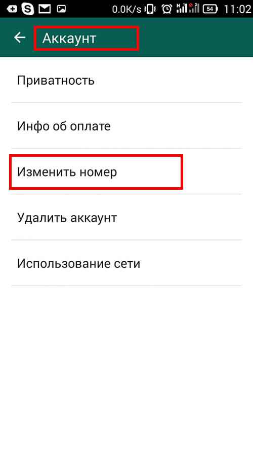 Секреты WhatsApp
