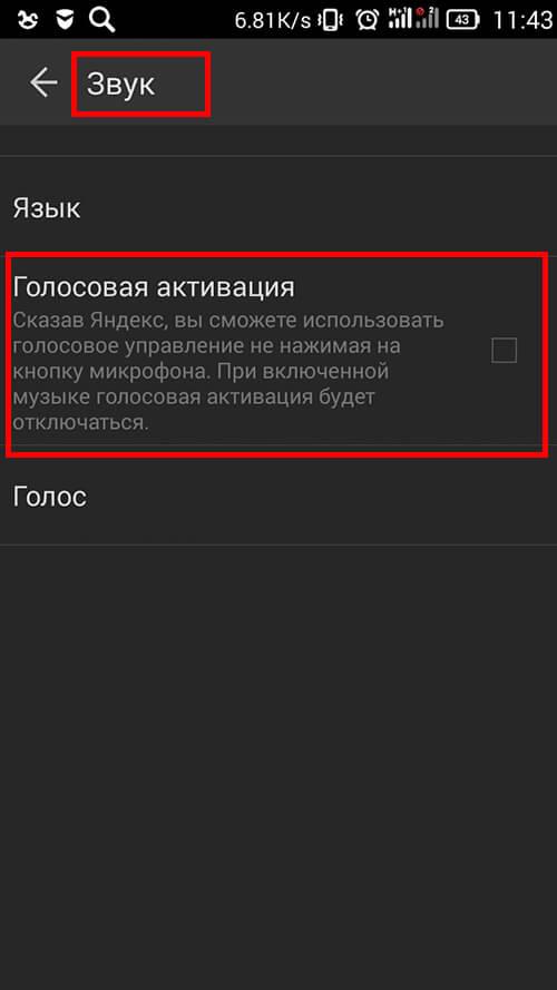 WhatsApp не работает микрофон