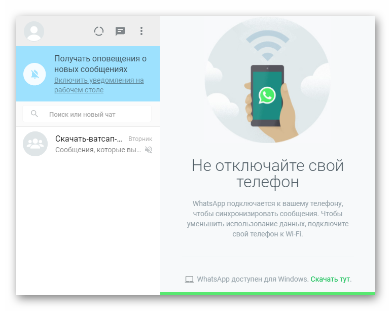 Вид веб-версии WhatsApp в браузере