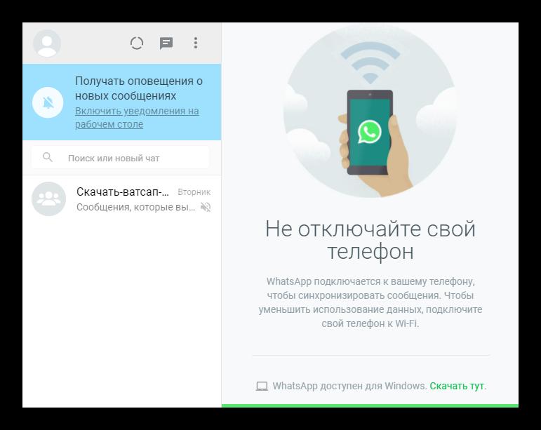 Вид веб-версии WhatsApp в браузере