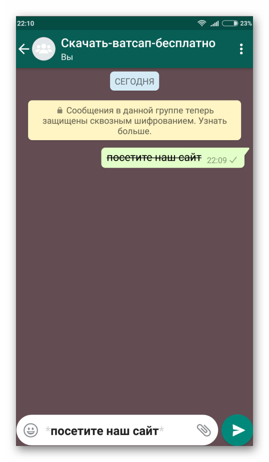 Вид жирного шрифта WhatsApp
