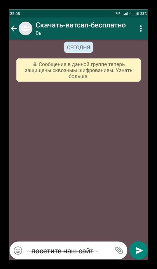 Вид зачеркнутого шрифта WhatsApp