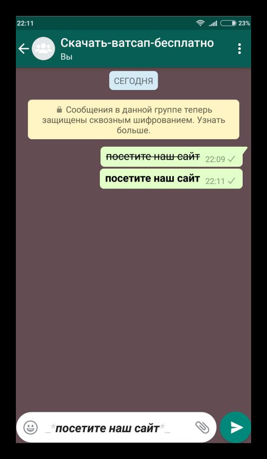 Вид смешанного шрифта WhatsApp