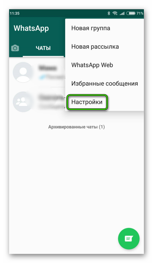 Вызов настроек для WhatsApp