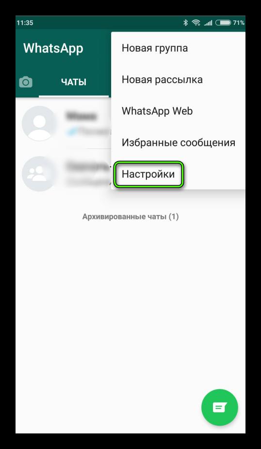 Вызов настроек для WhatsApp